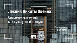 Премьера: Лекция Никиты Явейна. «Современный музей как культурный продукт»