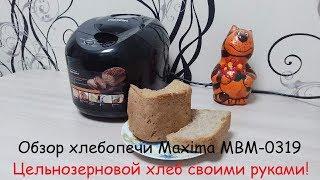 Хлебопечка MAXIMA. Обзор и выпечка цельнозернового хлеба.