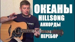 """ОКЕАНЫ Хиллсонг Hillsong  Океаны  Аккорды Гитара Бой Разбор Hillsong United - """"Oceans"""