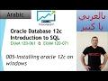 005-Oracle SQL 12c: Installing oracle 12c on windows