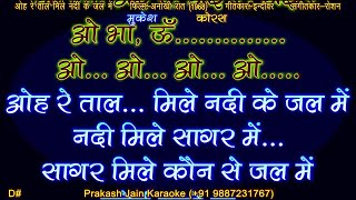 Oh Re Taal Mile Nadi Ke Jal Mein (Clean) 2 Stanza Prakash Karaoke With Hindi Lyrics