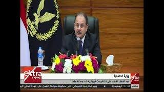 مجدي عبد الغفار: القضاء على الإرهاب بات مسألة وقت