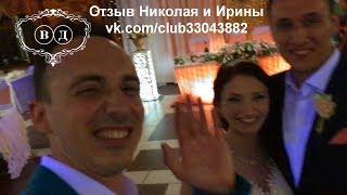 Ведущий на свадьбу Нижний Новгород отзывы