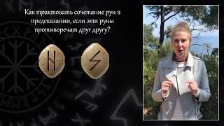 Как трактовать сочетание рун в предсказании, если эти руны противоречат друг другу?