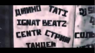 Клип Centr(центр) - Те дни [2011]