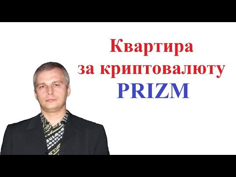 Квартира за криптовалюту ПРИЗМ PRIZM