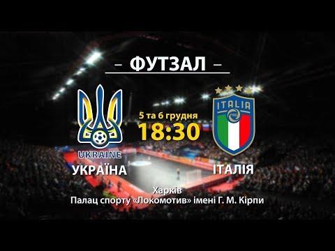 LIVE | UKRAINE vs ITALY | 2 Match