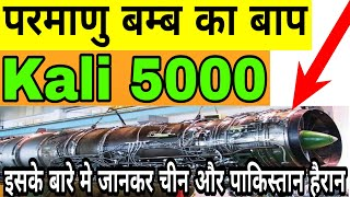 Kali 5000 | Kali 5000 India Secret Weapon | Kali 5000 Missile | Indian Secret Weapon | Secret Weapon