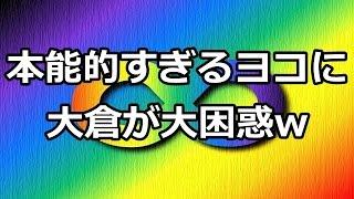 関ジャニ∞ユニット曲秘話!大倉忠義、本能的にしゃべりすぎる横山裕に大...