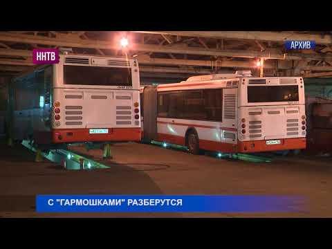 """В Нижний Новгород приехали специалисты """"ЛиАЗ"""", чтобы выявить причины поломок автобусов-гармошек"""