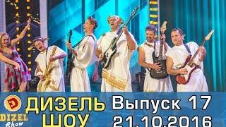 Дизель шоу - полный выпуск 17 от 21.10.16 | Дизель Студио Украина