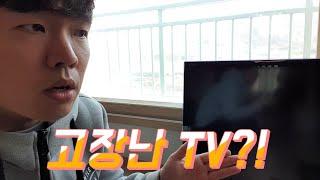 고장난TV 그냥 버리지 말자 / 고장TV 매입중고tv