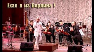 ,,Ехал я из Берлина,, - вокал А. Ренуар & ансамбль ,,Старгород ,,