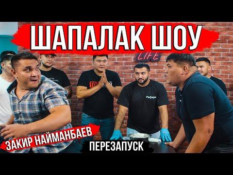 ШАПАЛАК ШОУ Новый Сезон | Закир Найманбаев