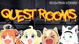 【Quest Rooms】みんなで死ねば怖くないよなぁ!【#バカタレドラゴンズ】