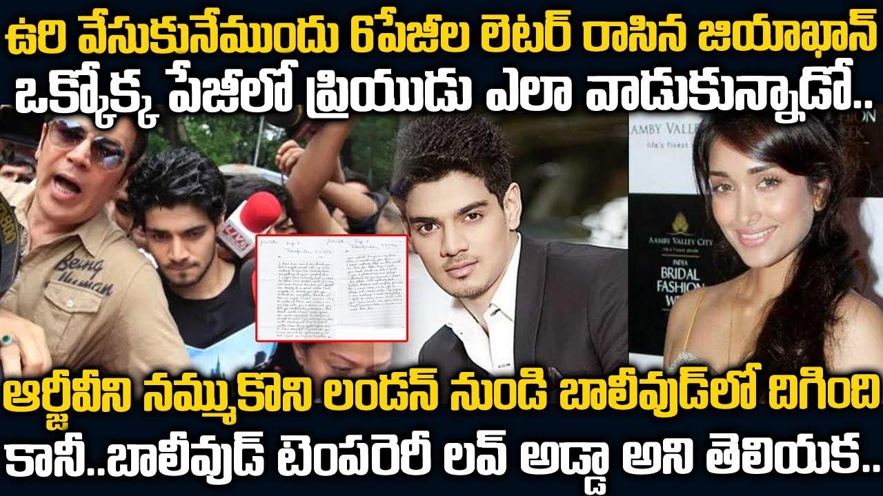 జియా ఖాన్ ఫెయిల్యూర్ ప్రేమ కధ - ఇది హత్యా?ఆత్మహత్య? Ziyakhan Story   Teluguwaves   Voice of venkat