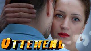 ОТТЕПЕЛЬ - Серия 3 / Мелодрама