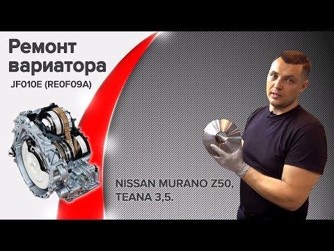 Сборка!!! Ремонт вариатора! Nissan Murano Z50, Teana 3,5