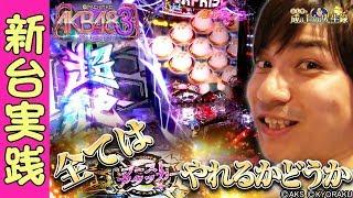 【ぱちんこ AKB48-3 誇りの丘】超絶!このライブ感半端ないわ!【よしきの成り上がり人生録#182】[パチスロ][スロット]