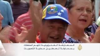 المعارضة تواصل عملية عزل رئيس فنزويلا
