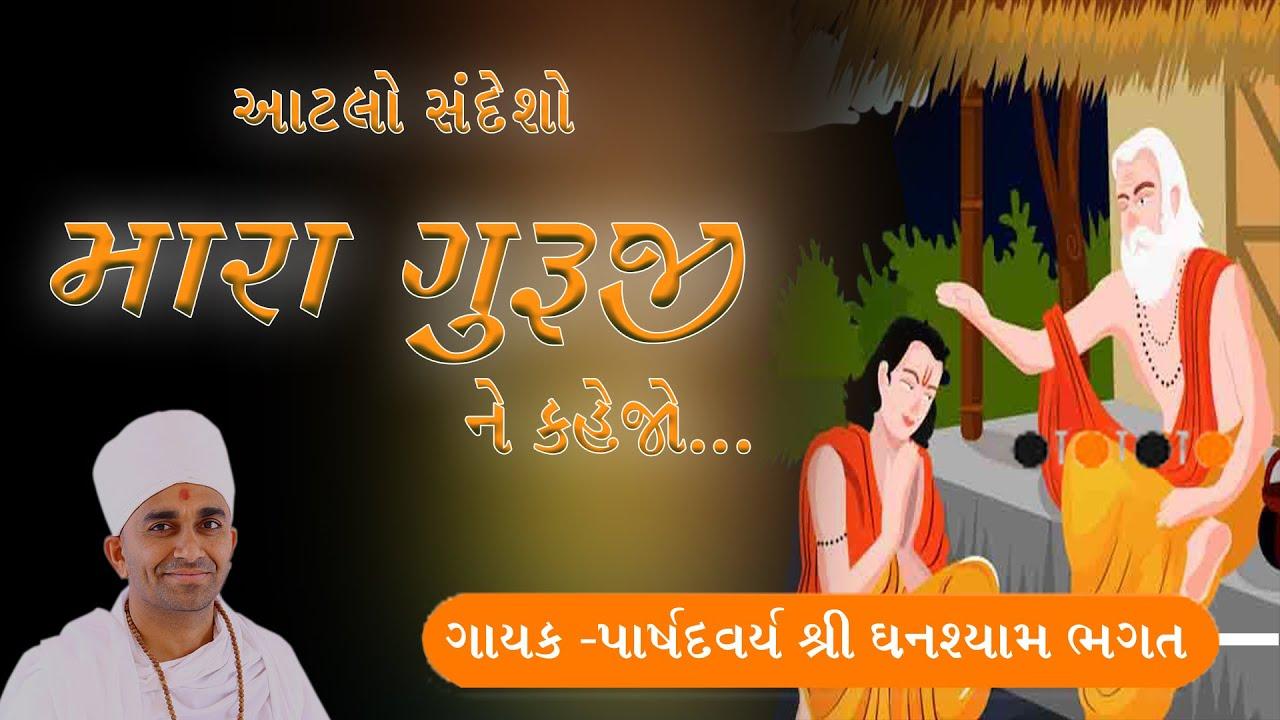 Aatlo Sandesho Mara Guruji Ne Kejo || આટલો સંદેશો મારા ગુરૂજીને ||ગાયક -પાર્ષદવર્ય શ્રી ઘનશ્યામ ભગત