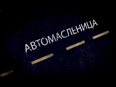 видео: Автомасленица 2018 hd