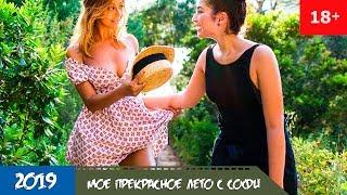 Мое прекрасное лето с Софи - Тизер фильма с русской озвучкой
