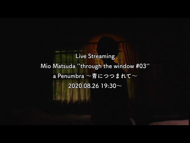 Through the Window #3 ライブ配信情報