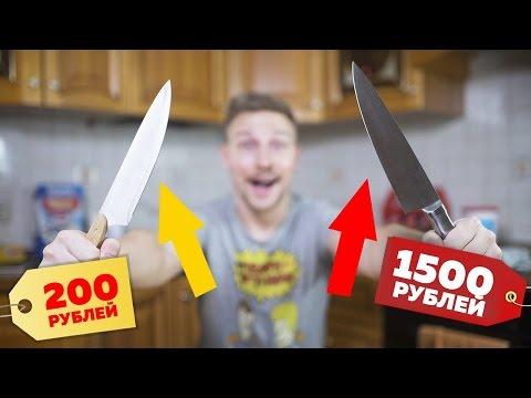 Дорогой нож VS