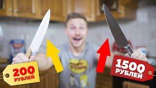 Дорогой нож VS Дешевый нож