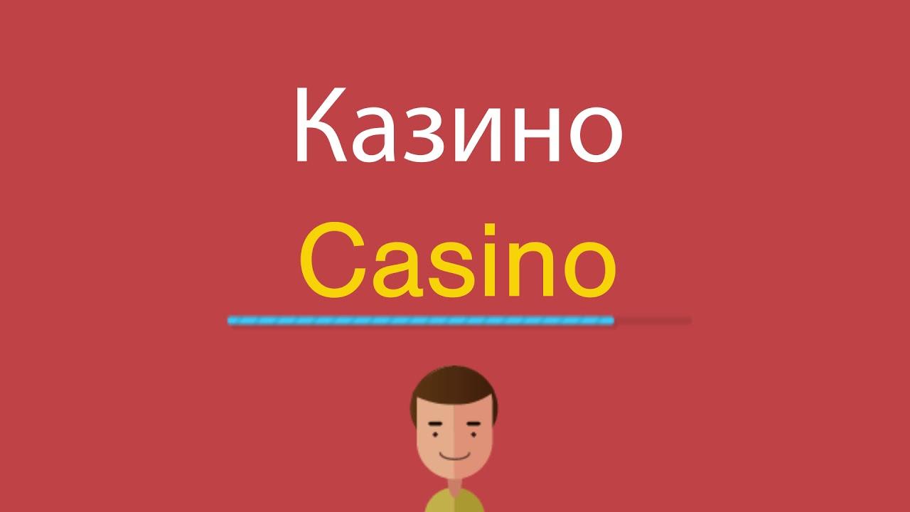 фото Английский на казино перевод