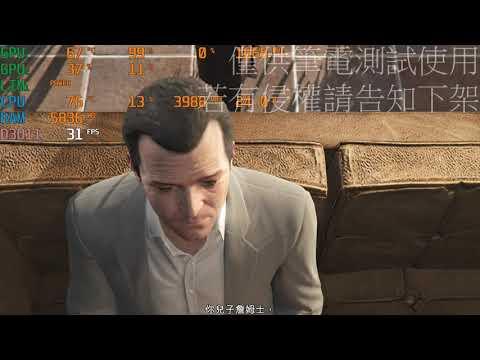【小宅開箱 LAPTOP TEST 遊戲測試 GAMETEST】MSI GL65 9SD I7 9750H GTX1660Ti 6G 8G 遊戲:俠盜列車手5 Grand Theft Auto5
