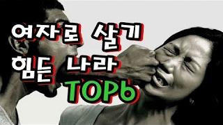 [캣츠TV]여자로 살기 힘든나라 TOP6 [Mr Ert…