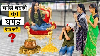 घमंडी लड़की की कहानी | Hindi Moral Stories | Lockdown story | Riddhi Thalassemia Major Girl
