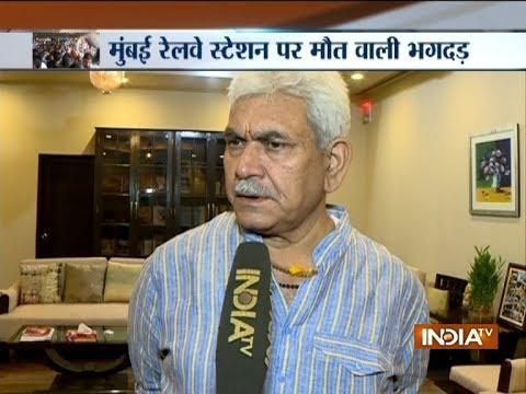 Manoj Sinha's reaction on Elphinstone Road railway station stampede
