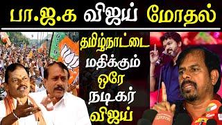 Vijay Vs BJP - vijay is the only actor who conduct shootings in tamil nadu