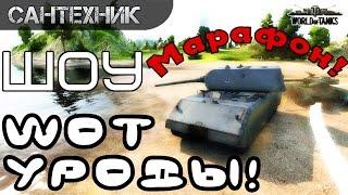 WoT уроды Новогодний марафон World Of Tanks Wot