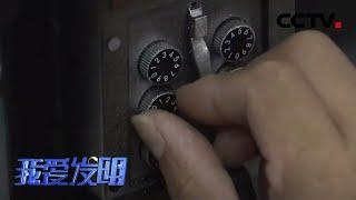 《我爱发明》 20200414 无孔可入|CCTV农业