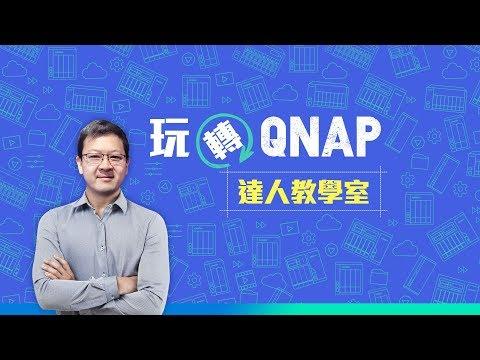 Step By Step 教您如何開箱使用QNAP NAS