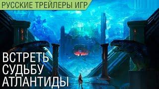 Assassin's Creed Odyssey - Судьба Атлантиды - Русский трейлер