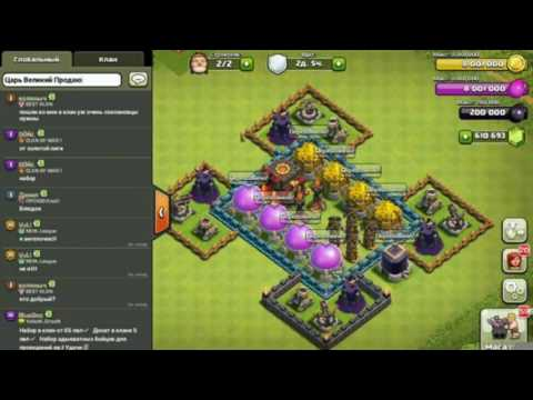 Clash of clans читы и коды на андроид