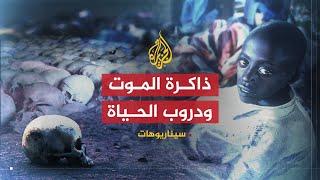 دروس من «الهوتو» و«التوتسي».. أو كيف تجاوزت رواندا حربها الأهلية؟ - ساسة بوست