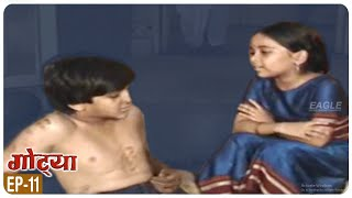GOTYA  Marathi Serial Full Episode 11 || Joy Ghanekar, Savita Malpekar || Eagle Marathi Movies