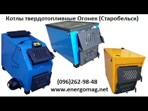 Купить котлы огонек. Продажа тведотопливных котлов длительного горения: ✓конкурентная цена ✓гарантия ✓доставка по украине.