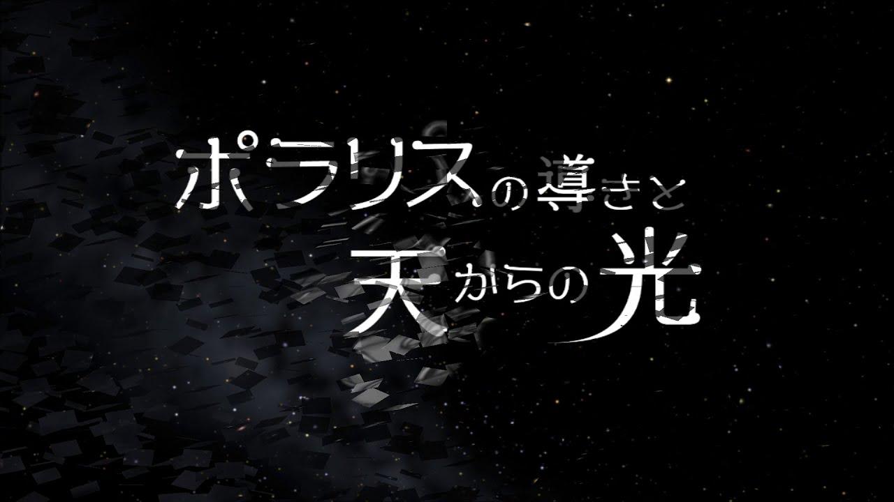 【再上映】プラネタリウム番組『ポラリスの導きと天からの光』long ver. ナビゲーター:伊東健人(2021/02/20~06/20)