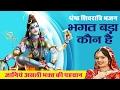 Download श्रेष्ठ शिवरात्रि भजन ॥ भगत बड़ा कौन है    Meaningful  Shiv Bhajan - Geetika Aswal #Ambey Bhakti MP3 song and Music Video