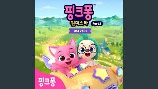 호이포이 핑크퐁