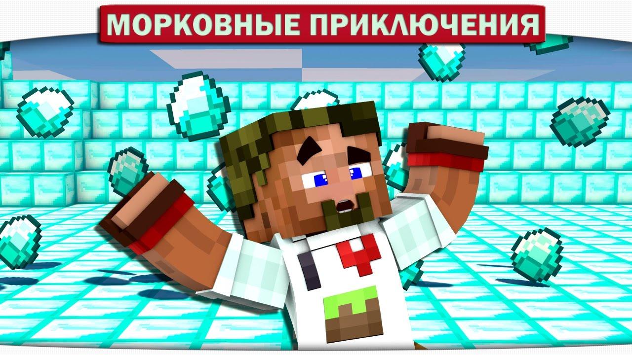 ЛАВОВЫЕ ОЗЁРА С АЛМАЗАМИ!! 28 - Морковные приключения (Minecraft Let's Play)