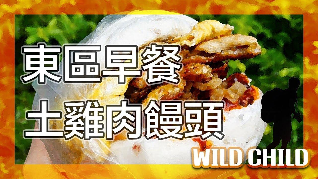 【 台灣之旅-美食台北】早餐日!滿到炸的土雞肉饅頭蛋!|美食推薦VLOG#5|美食GO了沒|台北|Taipei cuisine|野孩子TV