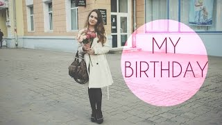 VLOG | День рождения! 17 лет = BIRTHDAY